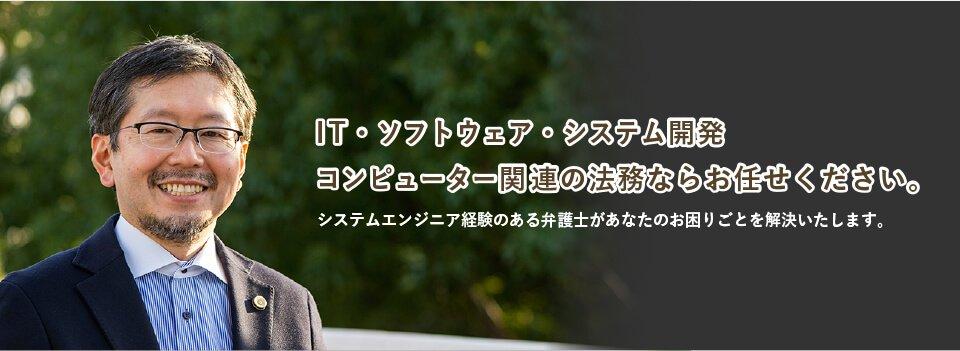 IT・ソフトウェア・システム開発、コンピュータ関連の法務ならお任せください。